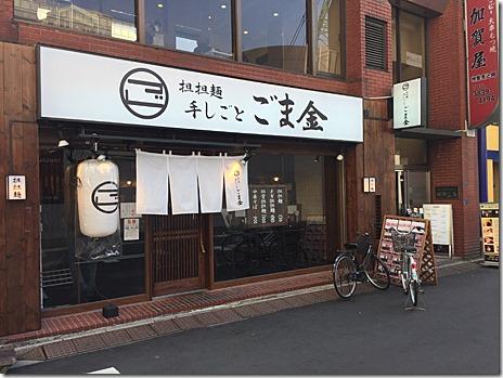 今度は坦々麺! 担担麺 手しごと ごま金 上野広小路