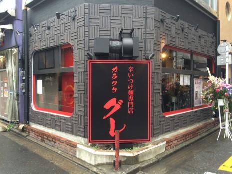 御徒町に4月1日オープン!|辛いつけ麺専門店 カラツケ グレ 御徒町店