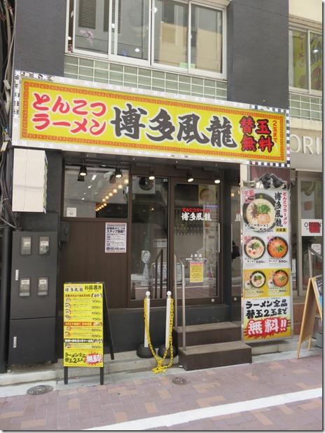 とんこつラーメン 博多風龍 上野店OPEN!
