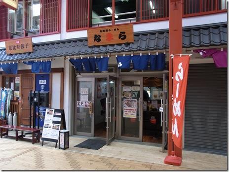 北海道味噌ラーメンを風情ある浅草で食す なまら 浅草西参道店