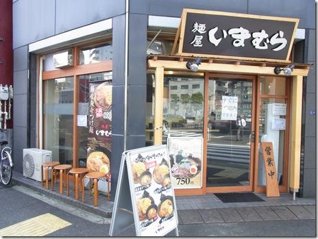 上品な魚介系つけめん 麺屋いまむら 浅草橋
