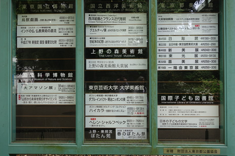 上野動物園 5/4(みどりの日)は無料開園日!  上野公園 美術館・博物館 混雑情報他