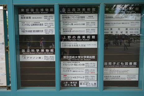 上野東照宮 『ぼたん祭』が今週末で終了!  上野公園 美術館・博物館 混雑情報他