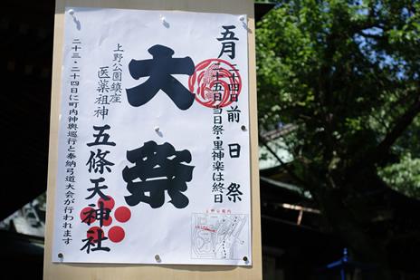 東京国立博物館『鳥獣戯画』展が人気!  上野公園 美術館・博物館 混雑情報他