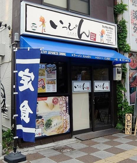 浅草のハラール認証取得店|下町食堂 いっぴん