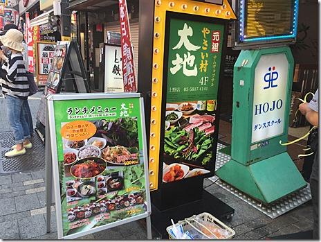 野菜がたっぷり!やさい村大地 上野店