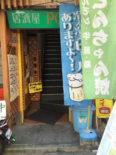 浅草橋駅から30秒の居酒屋さん|居酒屋 ポアル館