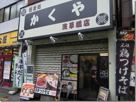 独自メニューありの立ち食いそば かくや 浅草橋店