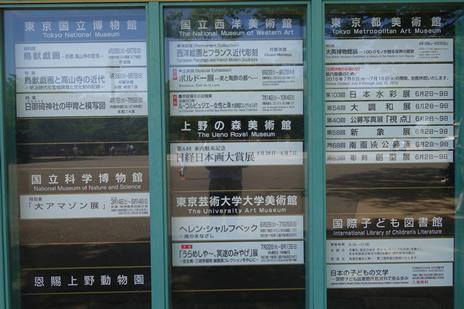 東京国立博物館『鳥獣戯画』展が今週いっぱいで終了!  上野公園 美術館・博物館 混雑情報他
