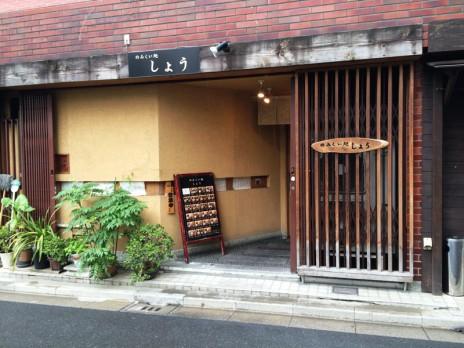 田原町駅より徒歩1分隠れ家的なのみくい処|のみくい処 しょう