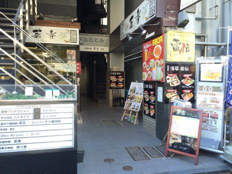 田原町駅徒歩1分の和牛・本鮪|居酒屋 雷伝