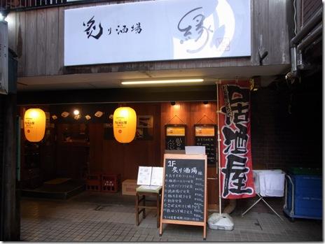 炙り酒場 縁 田原町