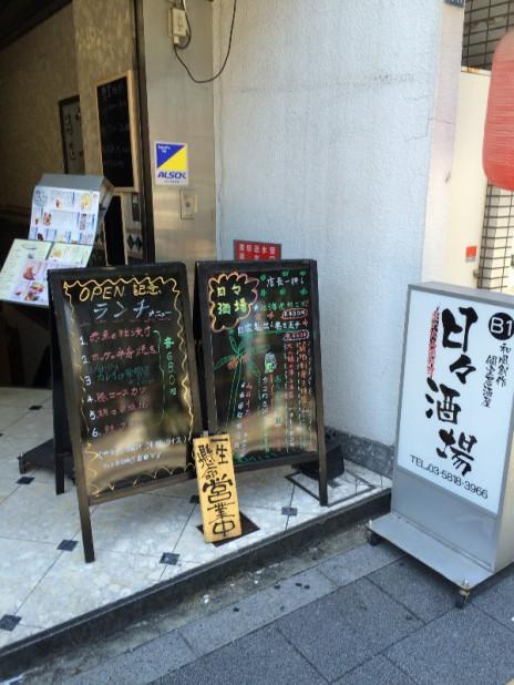 仲御徒町駅から徒歩1分!8月オープン!|居酒屋 日々酒場