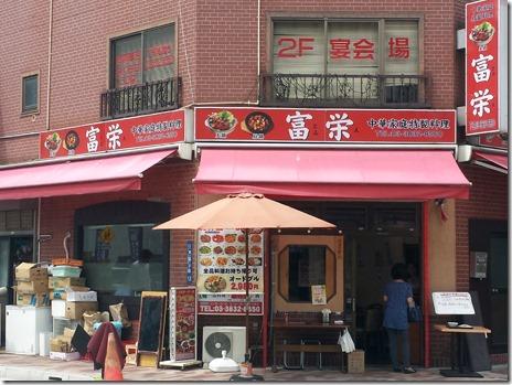 ランチの種類が豊富 中華家庭特製料理 富栄in東上野