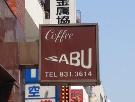 ひとやすみ @ coffee SABU 御徒町