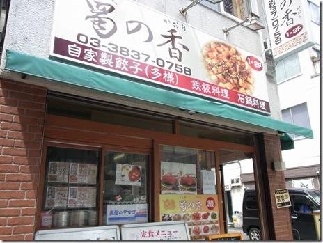 四川風家庭料理 蜀の香 仲御徒町