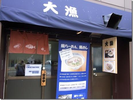 春オープンの鯛ラーメン 大漁 浅草