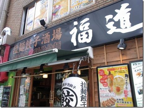独特香味の台湾料理 福道 上野