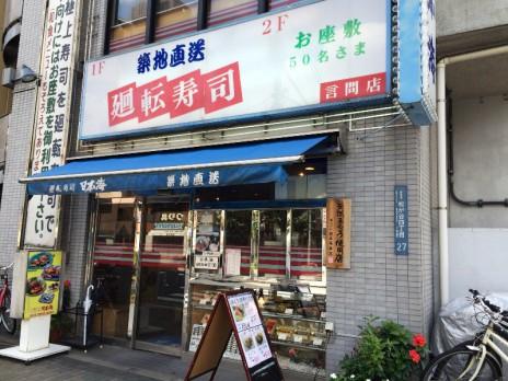 入谷駅から徒歩5分の回転寿司|日本海 言問店
