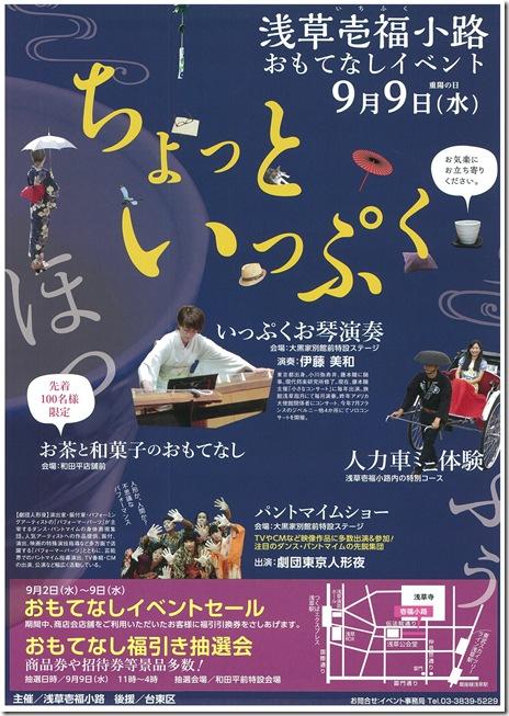 浅草の街で ちょっと、いっぷく 「浅草壱福小路 おもてなしイベント」 9月9日