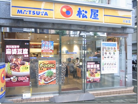 店舗リニューアルと新メニュー 松屋 入谷