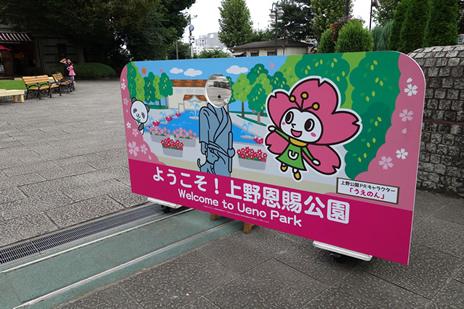 東京芸術大学の学園祭が9/4(金)から!上野公園 美術館・博物館 混雑情報他