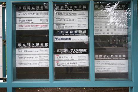 東京都美術館にて9/19(土)より『マルモッタン・モネ美術館所蔵 モネ展』が始まります!上野公園 美術館・博物館 混雑情報他