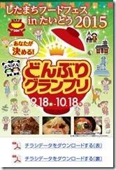 したどん2015参加店舗 中華料理 菜香in東上野