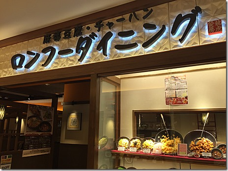 麻婆豆腐がうまい!ロンフーダイニング 御徒町吉池店