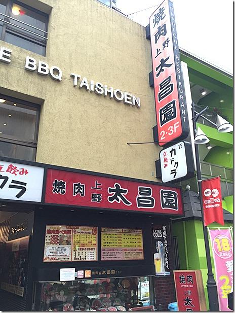 創業50年老舗の味 焼肉 上野太昌園 上野駅前店