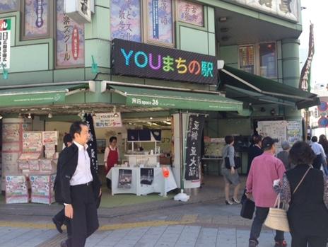 Youフェス開催中 | 9/4(金)~11/30(月)