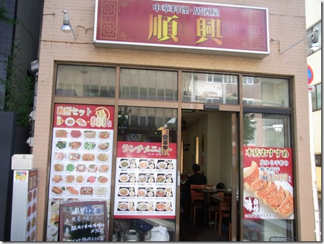 外国人観光客も立ち寄る中華料理屋 順興 末広町