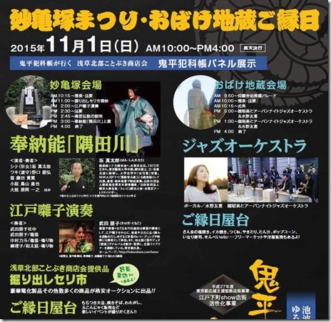 妙亀塚まつり・おばけ地蔵ご縁日【2015/11/1】