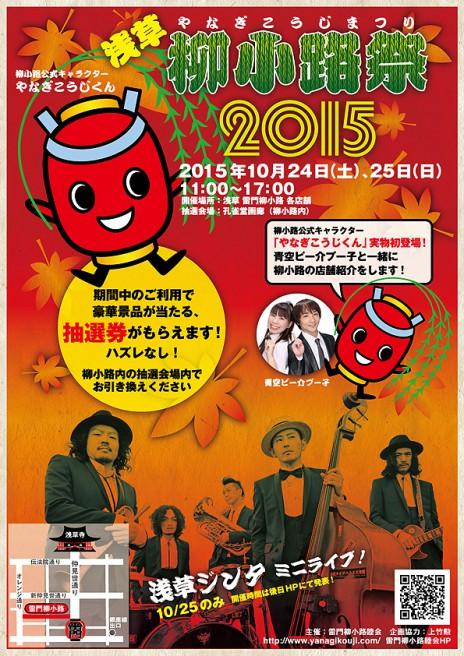浅草 柳小路祭 2015 開催!