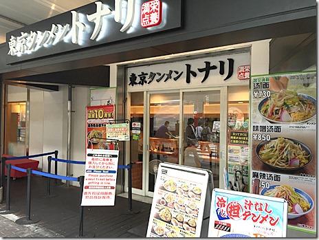 寒い日は身体の暖まるタンメン!トナリ アトレ上野店