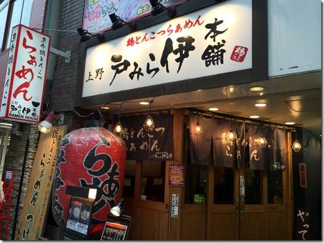 旨み凝縮の濃厚豚骨ラーメン 「上野戸みら伊本舗」in上野