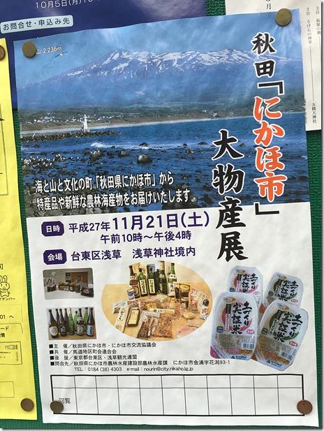 秋田にかほ市大物産展【2015/11/21(土曜日)】
