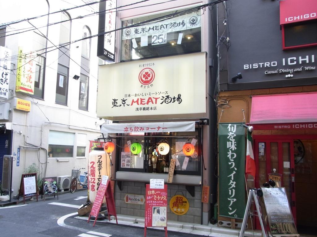 ミートソース ランキング 東京