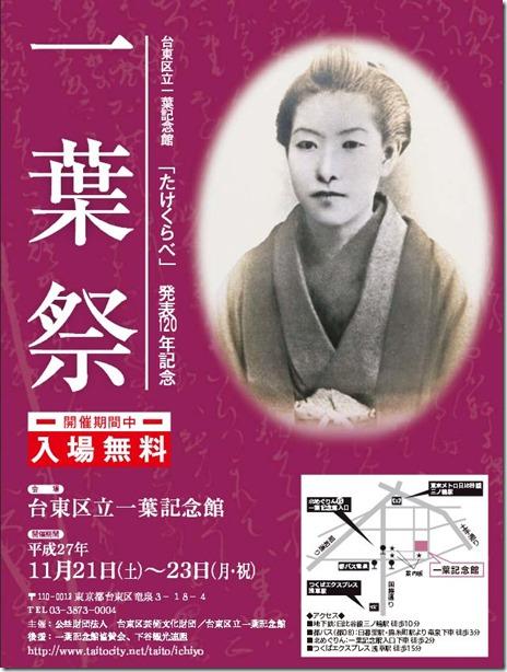 一葉記念館 「たけくらべ」発表120年記念【11月21日(土曜日)~11月23日(月曜日・祝日)】