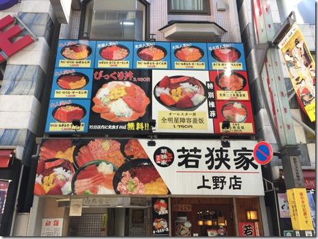 若狭家 上野店 オールスター丼を食べてみた!!!