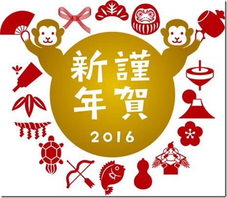 2016年 謹賀新年 申
