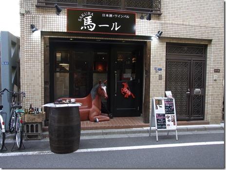 馬肉料理専門のワインバル SAKURA馬ール 上野