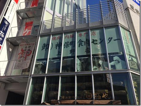 焼肉食べ放題!卸)神保町食肉センター 上野店