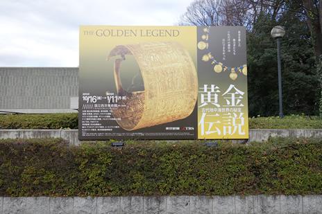 国立西洋美術館『黄金伝説展』が1/11(月・祝)で終了します。  上野公園 美術館・博物館 混雑情報他