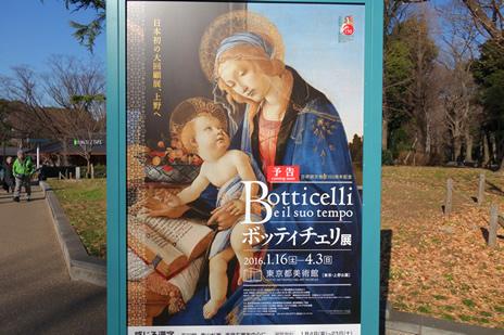 東京都美術館『ボッティチェリ展』が1/16(土)から始まります。  上野公園 美術館・博物館 混雑情報他
