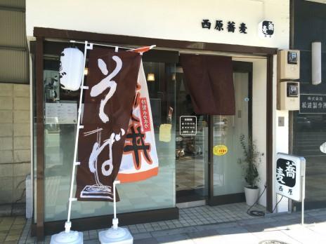 田原町駅前にオープン|浅草 西原蕎麦