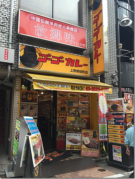 カレーにエビフライ?ゴーゴーカレー 上野御徒町店
