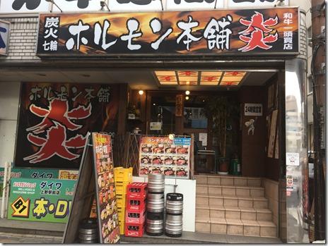上野駅前 ホルモン本舗 炎‐ほのお‐