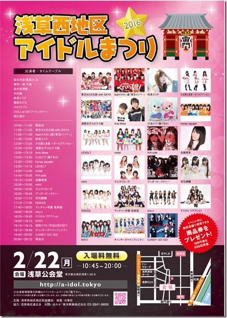 浅草西地区アイドルまつり 2016 【2016/2/22】