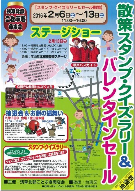 散策スタンプ・クイズラリー&バレンタインセール 【平成28年2月6日(土)~13日(土)】